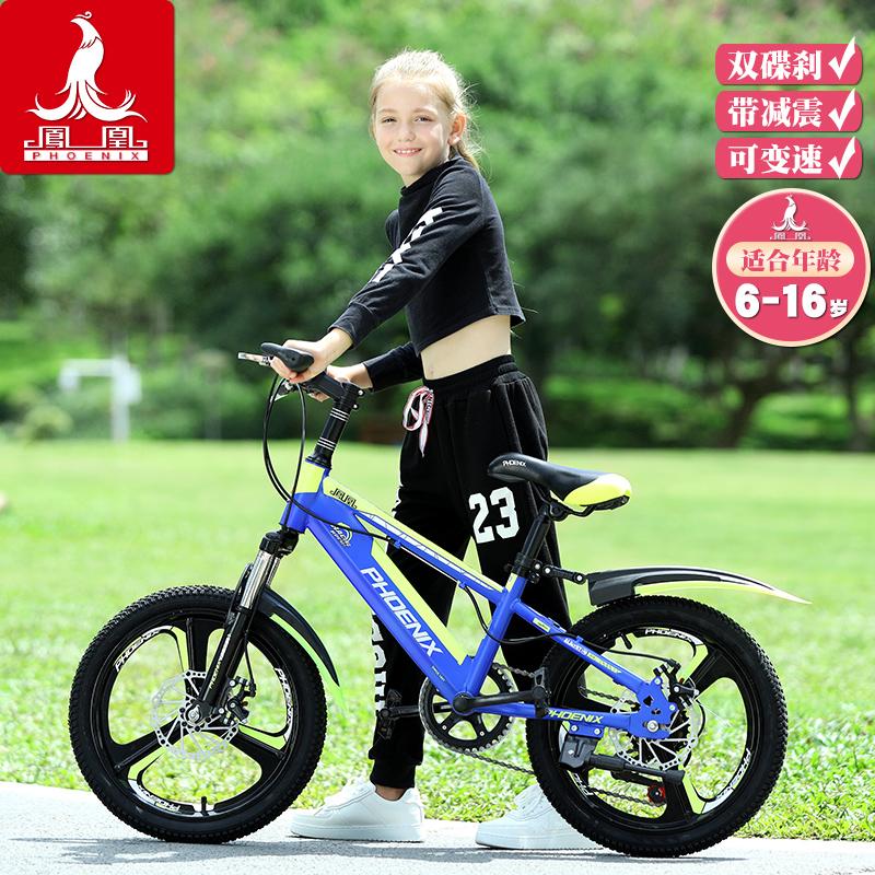 凤凰儿童自行车6-10-15岁中大童男女孩学生山地车变速20/22寸单车