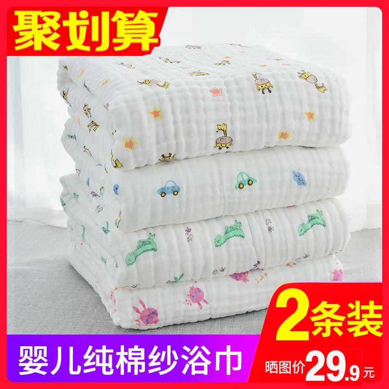 2条 婴儿浴巾纯棉柔软吸水纱布毛巾新生儿被子秋冬款宝宝儿童盖毯