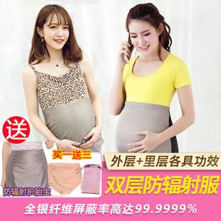 放射衣服肚兜吊带内穿怀孕上班四季 防辐射服孕妇装 围裙护胎宝正品