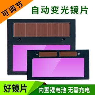 可调全自动变光镜片液晶太阳能电焊工面罩焊帽自检变色眼镜氩弧焊