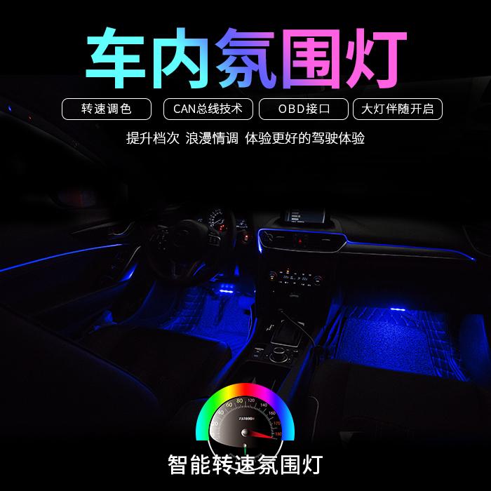 马自达CX-4昂克赛拉CX-8-5阿特兹车内改装氛围灯四门中控脚部冷光,可领取10元天猫优惠券