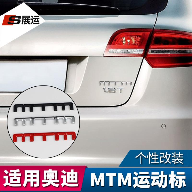 适用于奥迪改装 车贴 车尾MTM贴 装饰 运动型 贴标 贴纸 汽车标志,可领取5元天猫优惠券