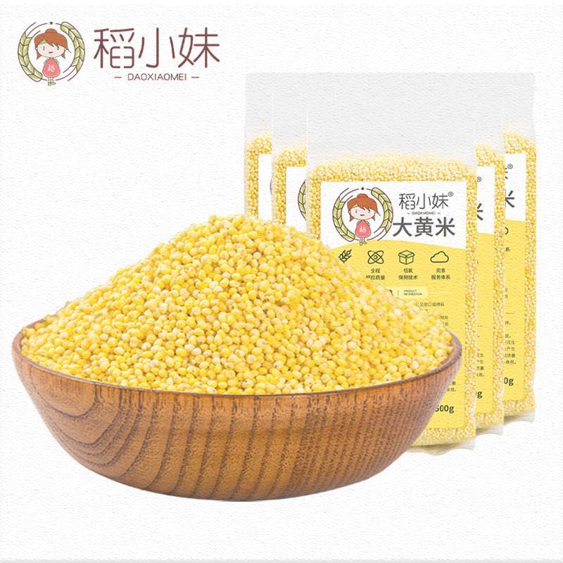 稻小妹东北大黄米5斤 农家新米糯小米包粽子小米粥黏粘黄米黍子米