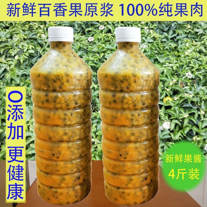 广西新鲜百香果原浆4斤肉奶茶店酱热销0件手慢无