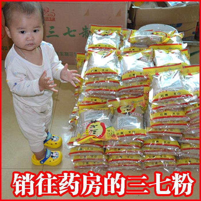 【买3送1】云南文山特级破壁超细农家纯三七粉田七粉250克特价
