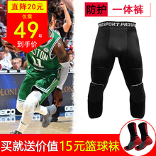 Basketball kneepad sports men's Honeycomb anti-collision Capris professional kneepad equipment full set of sports protective equipment