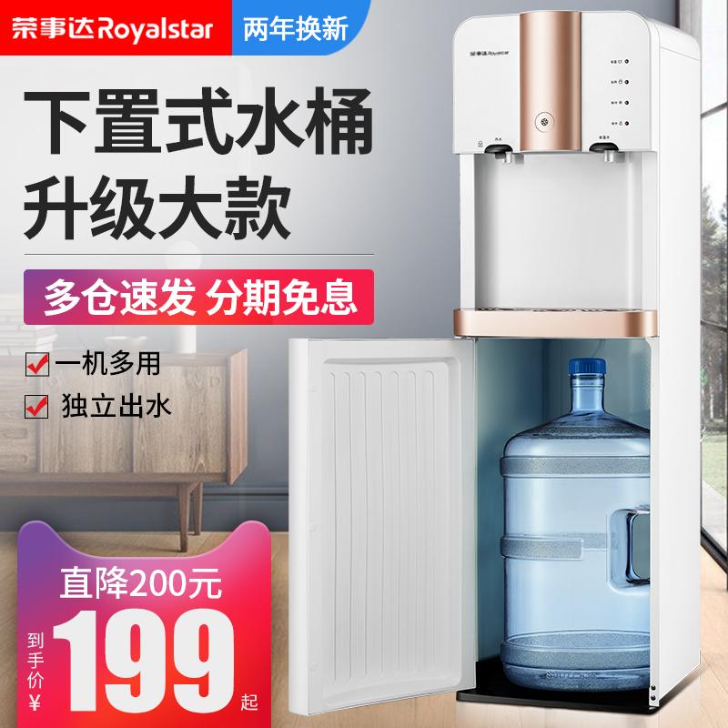 荣事达饮水机下置水桶立式家用制冷制热全自动智能管线机冰热两用