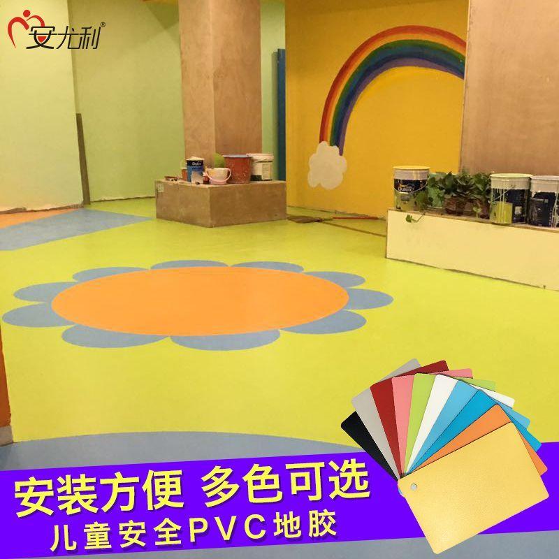 幼儿园PVC塑胶地板纯色地板革卡通舞蹈地胶复合彩色防水防滑耐磨