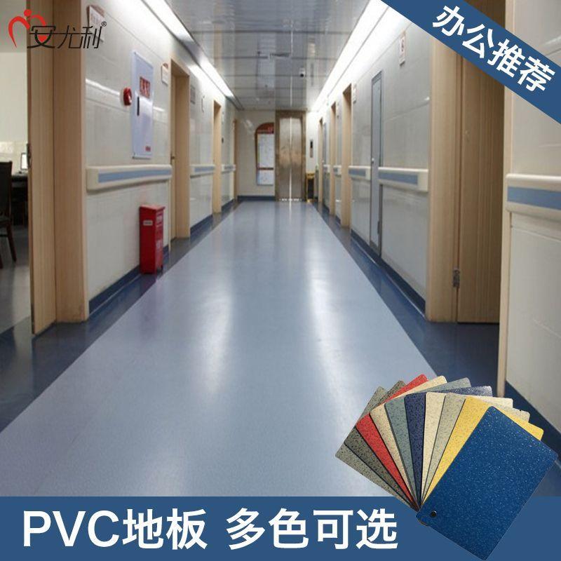 PVC塑胶地板医院加厚耐磨防滑商用办公工程复合地板革健身房地胶