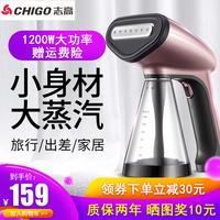 Chigo/志高手持挂烫机小型家用蒸汽电熨斗便携式烫斗迷你熨烫衣机