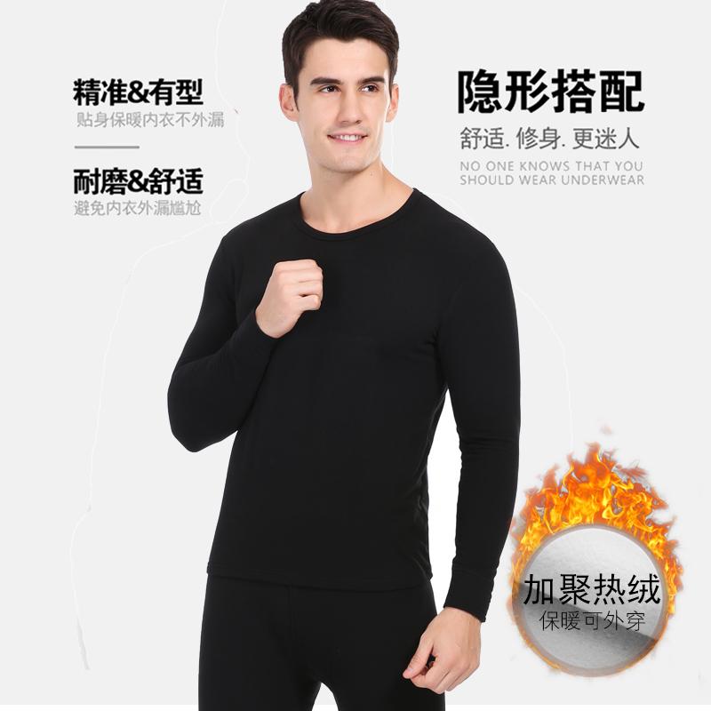 冬季37度恒温保暖内衣加绒套装发热男士青年大码修身秋衣秋裤全套