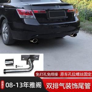 专用于本田八代雅阁2.0/2.4改3.5双排气尾喉尾鼓双管出排气管装饰
