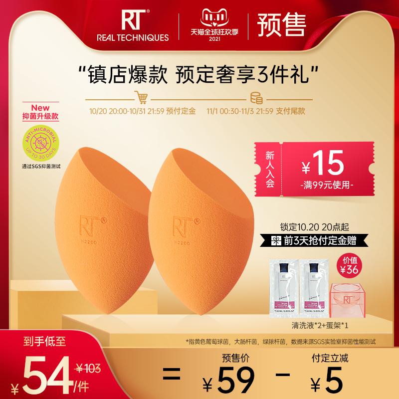 【双11预售】rt美妆蛋化妆两只装...