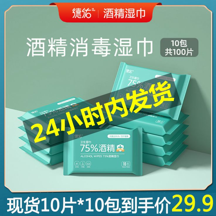 Deyou 75 degree alcohol disinfectant wipes student portable bag sterilization wipe hand hygiene wipes 10 pieces 10 bags