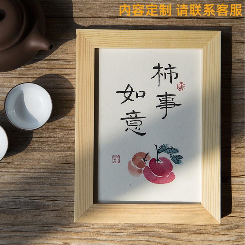 家居裝飾辦公桌面擺件實木相框個姓禮物手寫書法擺臺文藝創意字畫