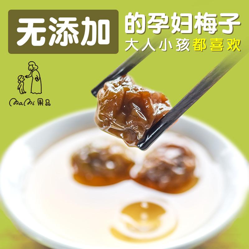 传统孕妇手工腌制青梅酸话梅 无添加零食梅汁400克发酵青竹梅包邮