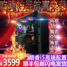 航嘉GX580HI5独显RTX2060吃鸡游戏电脑主机组装DIY办公LOL台式机