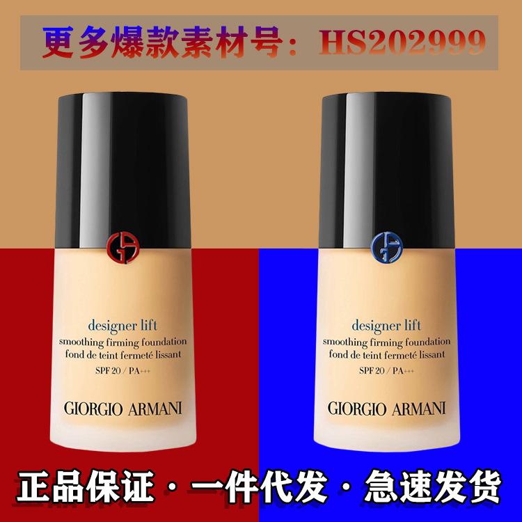 Ar/mani / mani foundation power red label 2#3#4 master blue logo Concealer foundation without makeup 30ml