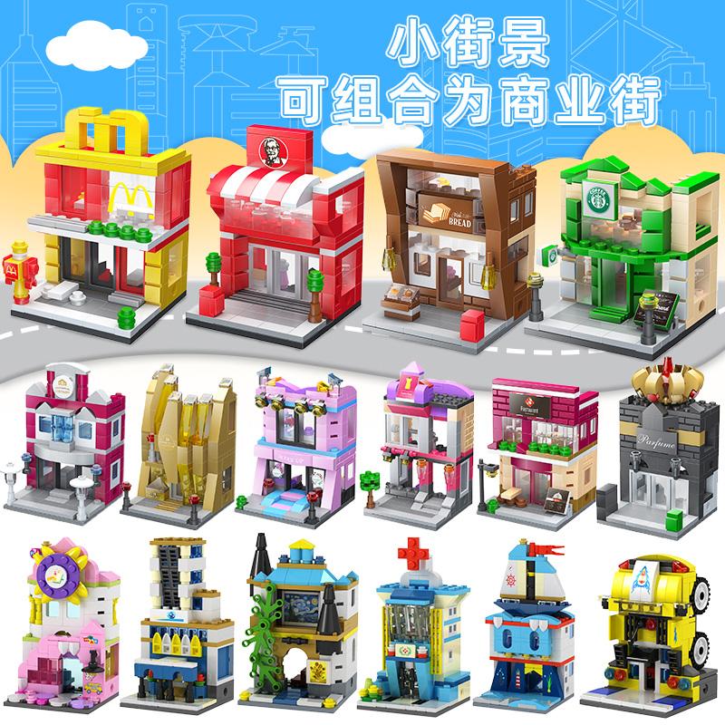 儿童城市街景积木拼装益智玩具