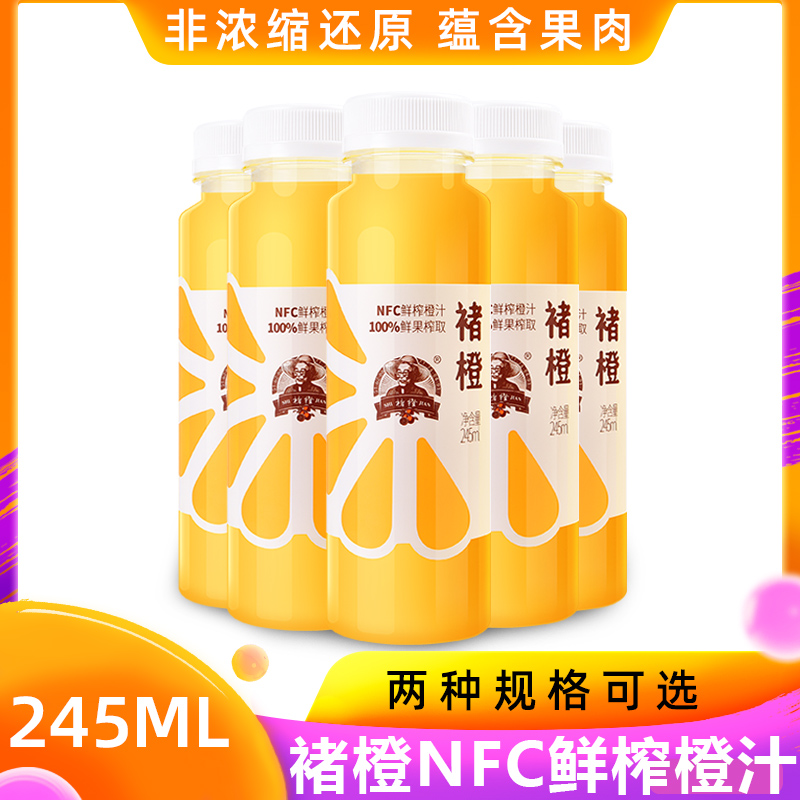 Chu orange 100% NFC fresh orange juice pure fruit juice NFC fruit juice beverage 245ml * 6 bottles / 12 bottles