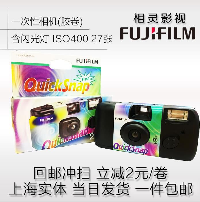 Retro ace Kodak small yellow 27 color film disposable point and shoot camera film birthday gift items