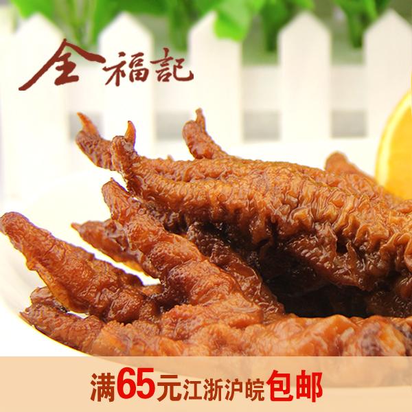 三珍斋卤味虎皮鸡爪凤脚卤香浙江湖州特产小吃休闲零食品