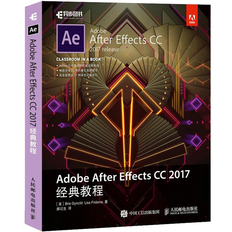 Adobe After Effects CC 2017经典教程 After Effects基础教程 Adobe After Effects CC软件培训教材 AE入门教程 ae cc ae教程r9c