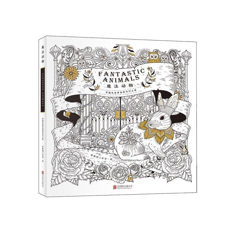 正版包邮 魔法动物 穿越色彩梦境的奇幻之旅 减压涂鸦填色本 内页打孔可拆卸 动物色铅笔彩色涂色绘画 成人儿童老人图画着色书