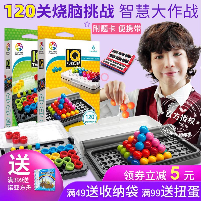 Smart games智慧大作战儿童逻辑思维训练玩具益智桌游亲子益智类