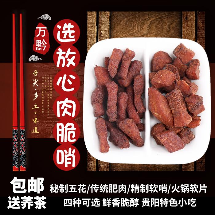 贵州特产五花肉脆哨250g酥脆猪油渣零食小吃拌粉面贵阳猪肉干软哨