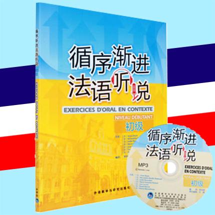 循序渐进法语听说初级(附MP3光盘) 原版引进法语听力口语书籍 法语自学入门教材 法语学习教程 外语教学与研究出版社