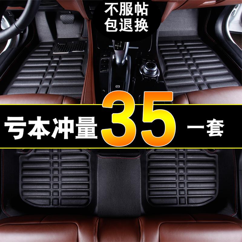 雪佛兰赛欧3科鲁兹迈锐宝XL科沃兹爱唯欧创酷专用全包围汽车脚垫