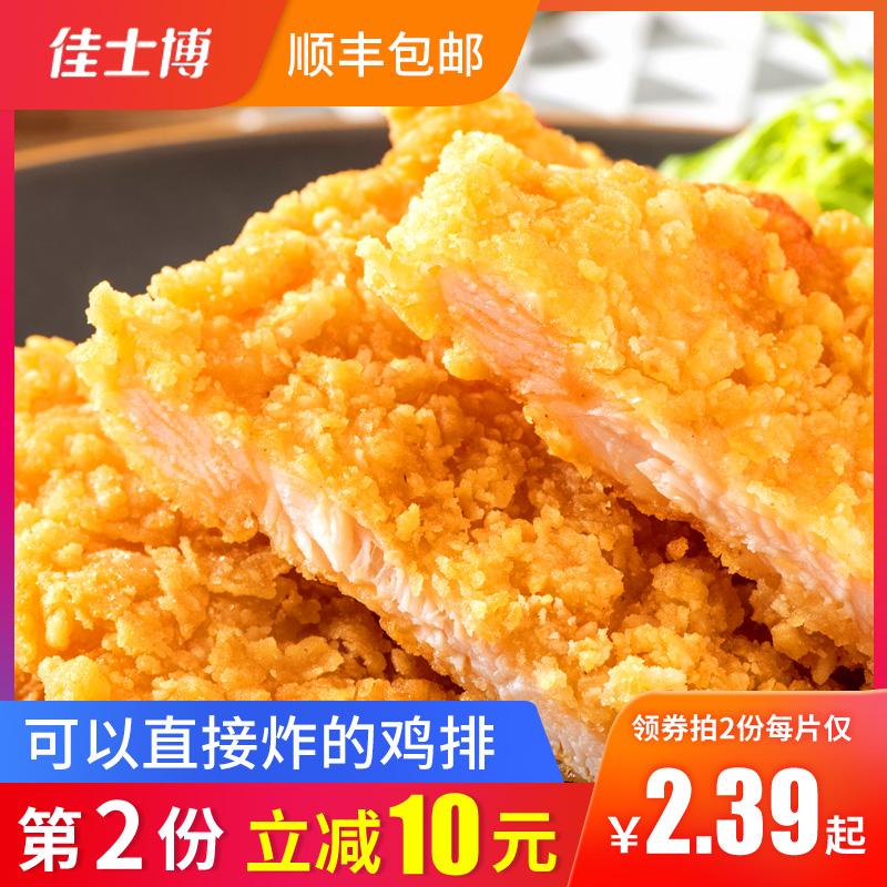 佳士博食品旗舰店 佳士博油炸大鸡排半成品冷冻汉堡肉 券后27.9元包邮