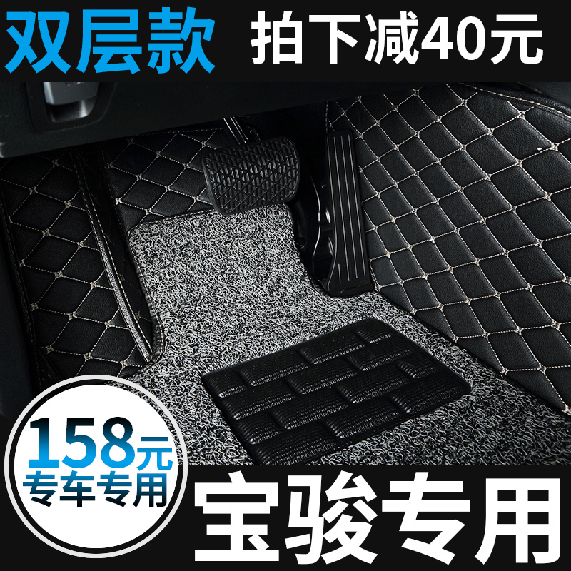 2018款宝骏530全大包围560车垫2017汽车脚垫专用全包630宝俊2016