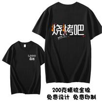 夏季饭店烧烤店服务员工作衣服装纯棉短袖体T恤定制logo定做印字