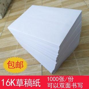 草稿纸打草纸便签纸学生用空白纸纸