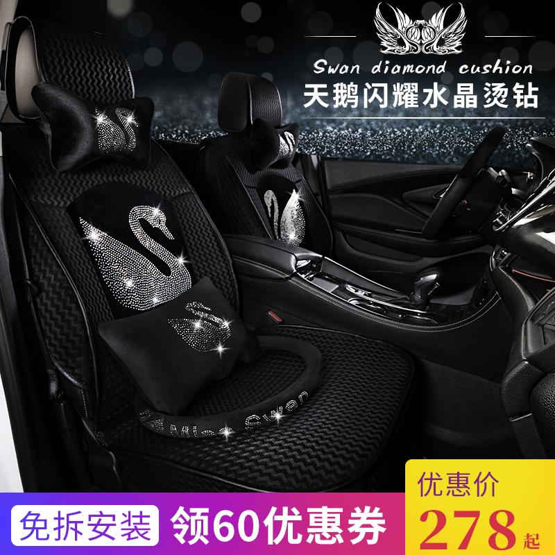 买三送一新款天鹅烫钻汽车座套全包围座椅套