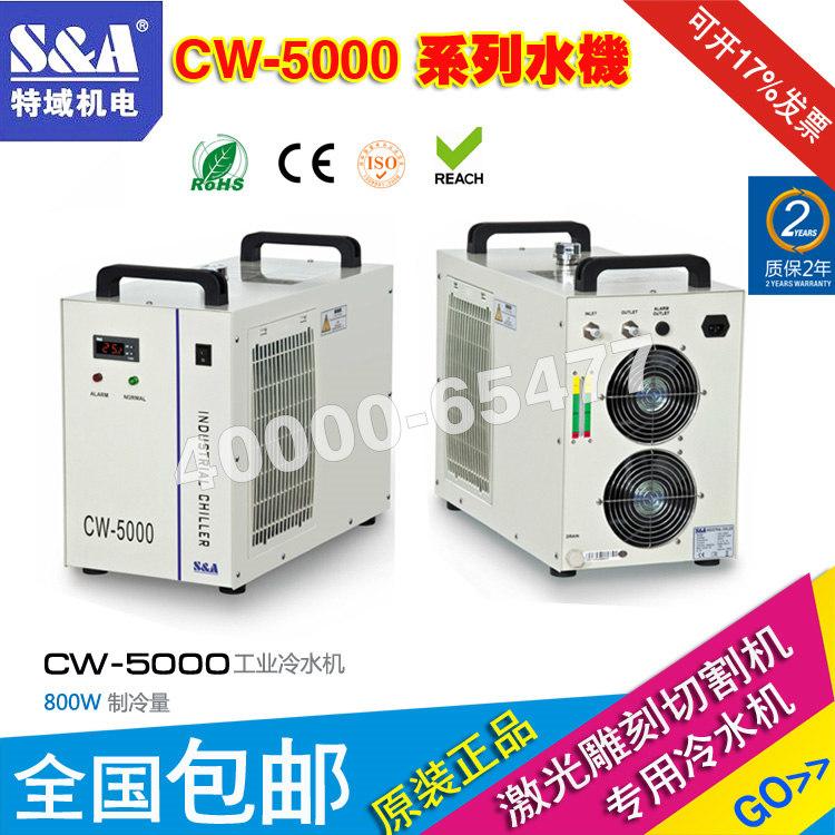 Оригинал Машина для холодной воды специального назначения CW-5000 5200 5202 лазерная резка гравировальная машина холодильник циркуляционный резервуар для воды