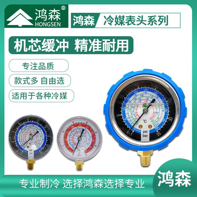 鸿森雪种表头 冷媒表头 单表 R134aR410加氟表头Y70 Y80冷媒表头