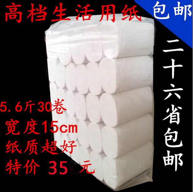 High grade toilet paper 15cm bulk roll paper 5.6kg maternal and infant tissue roll paper household toilet paper package mail