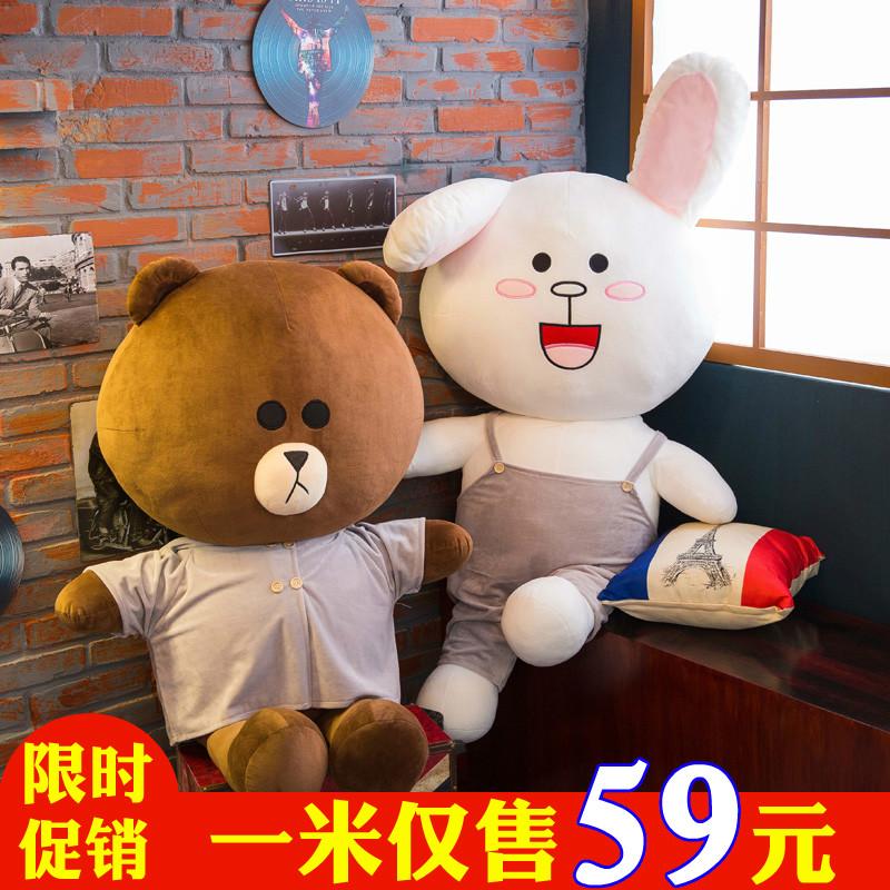 布朗熊公仔兔子毛绒玩具抱枕可爱抱抱熊床上睡觉大号玩偶女生网红