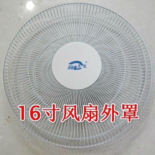 新A通用电风扇16寸网罩风扇罩 罩子适合落地扇壁扇台扇直径445mm