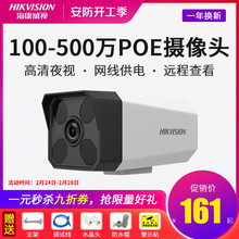 Hikvision POE network surveillance camera 100/2/400W 10000 CAMERA IP camera digital infrared