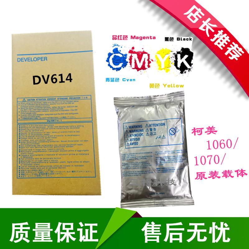柯美C1060/1060L/1070/1070L/DV614原装载体铁粉显影剂显影器载体