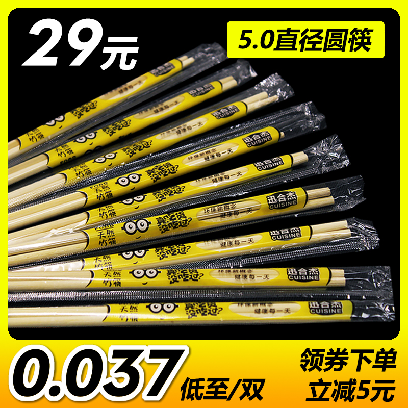 一次性饭店专用独立装天然天削竹筷