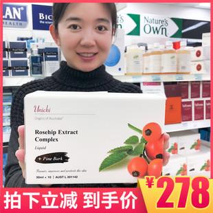 澳洲unichi玫瑰果精华美白液口服液提亮肤色搭配VC美白丸10瓶/盒
