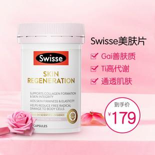 焕肤改善肤质抗衰老糖化维持胶原蛋白维生素 澳洲Swisse抗糖丸金装