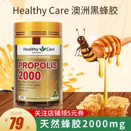 Healthy Care蜂胶2000mg高浓度天然澳洲原装正品黑蜂胶胶囊200粒图片