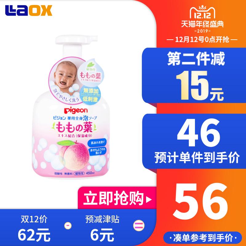 日本贝亲桃子水婴儿洗发沐浴露液本土版洗护二合一儿童450ml 保税