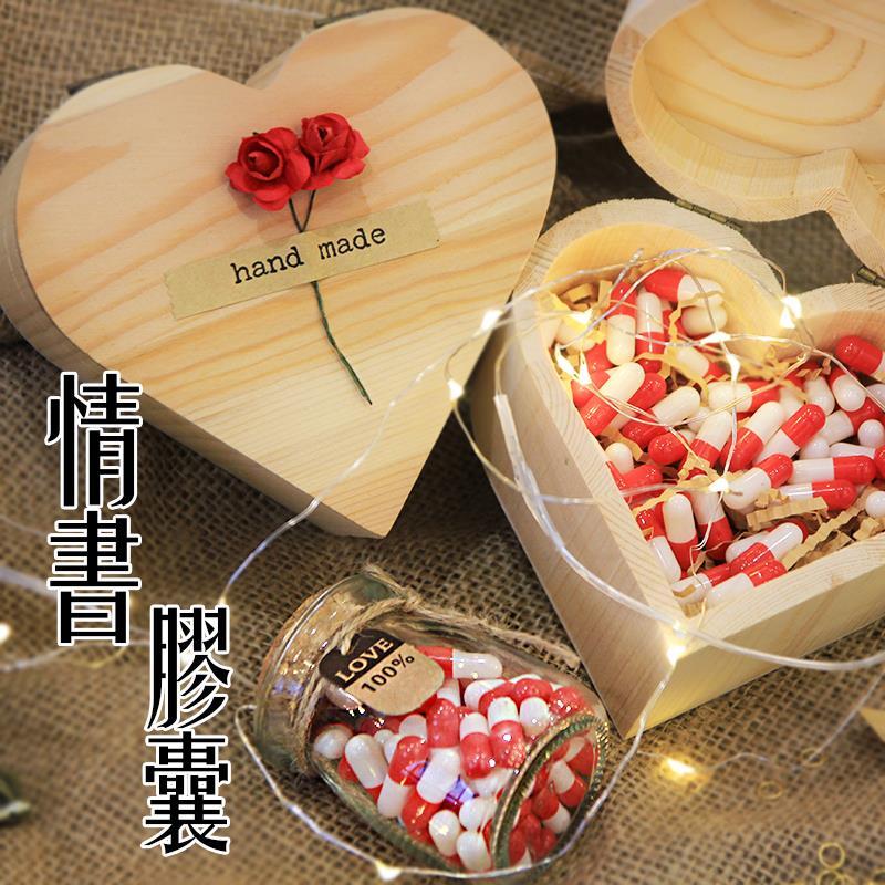 药丸韩国女生小纸条男朋友表白礼物胶囊情书爱心手工惊喜情侣男性